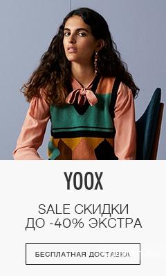 Бесплатная доставка на YOOX и скидка до 40%