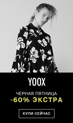 Черная пятница на YOOX
