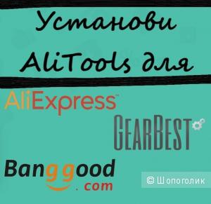 Сервис AliTools – новые функции для покупок в интернете