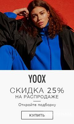 Скидки на YOOX до 80%