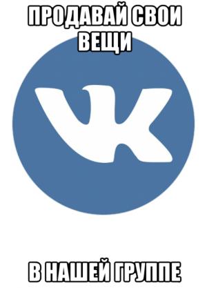 Продавай свои вещи в нашей группе Вконтакте