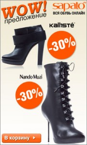 Обувь Сапато Интернет Магазин 2014