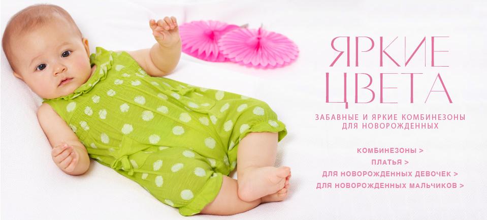 Одежда некст для новорожденных