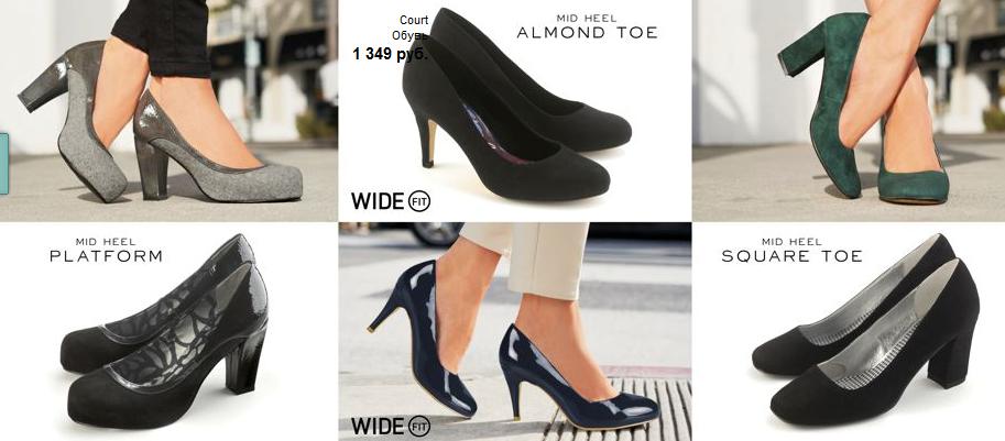 Обувь в офис стильно