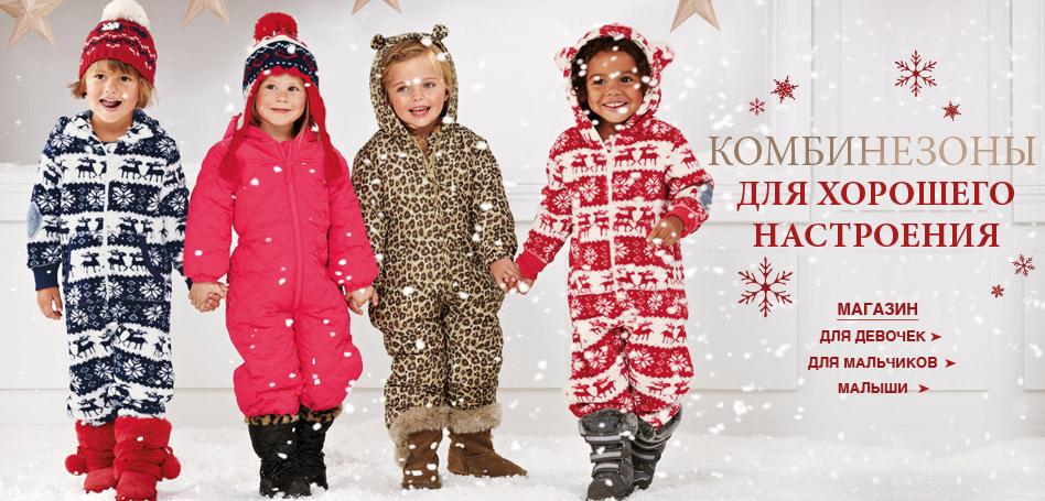 Стоимость самого красивого и теплого комбинезончика из новой коллекции  верхней одежды для деток от Next начинается всего лишь от 1500-1700 рублей! 6e95edc823dee
