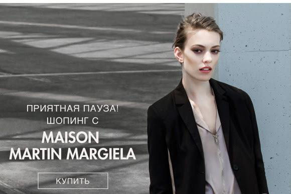 Приятная пауза! Шопинг с Maison Martin Margiela в YOOX