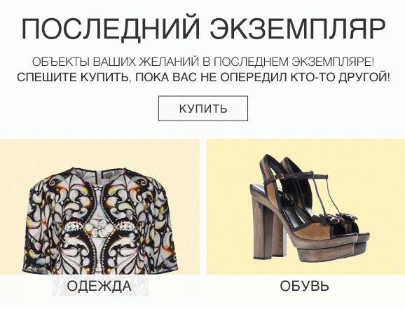 Последний экземпляр в YOOX женской одежды и обуви