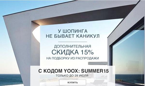 Распродажа в YOOX - теперь с экстра скидкой!