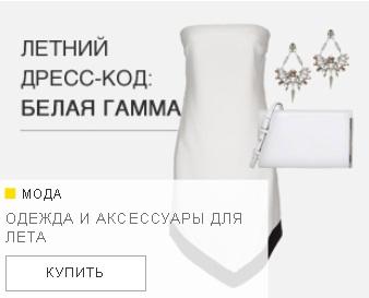 Летний дресс-код в YOOX: белая гамма