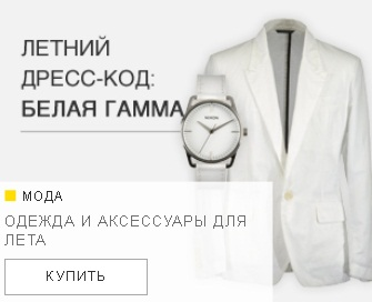 Белый цвет в YOOX для мужчин