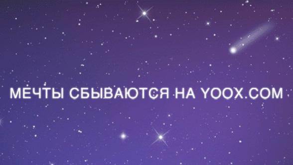 Мечты о вещах из YOOX неразлучны со скидками 15%