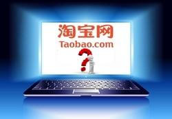 перевод с TaoBao