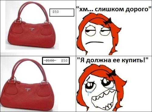 песочница-девушки-сумка-скидки-103733