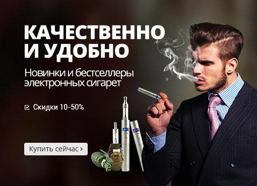 Новинки электронных сигарет на AliExpress