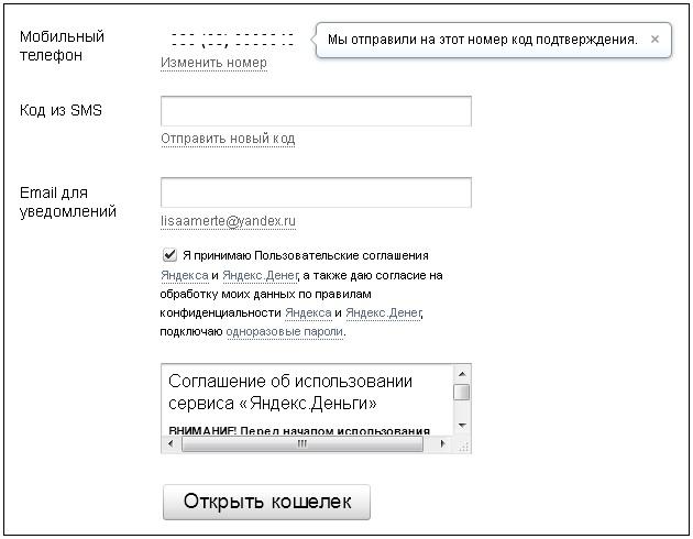 «Яндекс Деньги» ввели абонентскую плату для - CNews