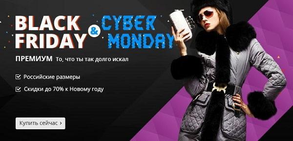 Черная пятница и Кибер понедельник на Aliexpress
