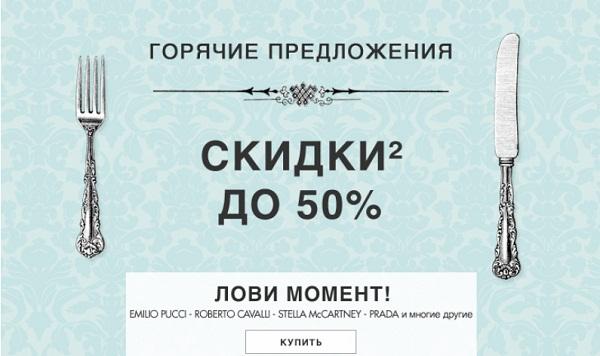 Мужские скидки до 50% в YOOX