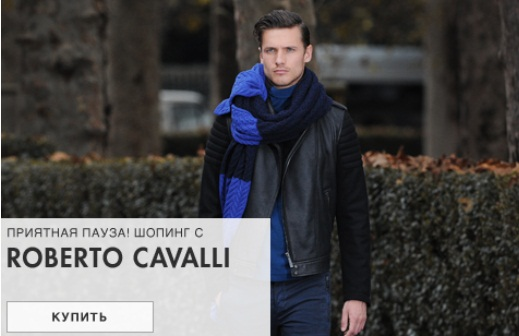 Шоппинг с Roberto Cavalli - мужская одежда в YOOX