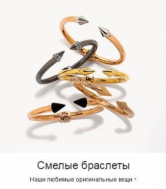 Смелые браслеты в Shopbop