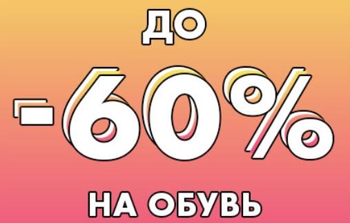 Акция дня в ASOS: -60% на обувь