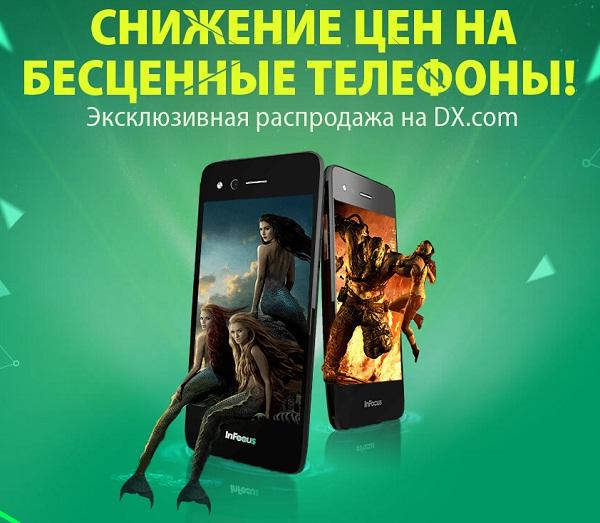 Снижены цены в DX на телефоны