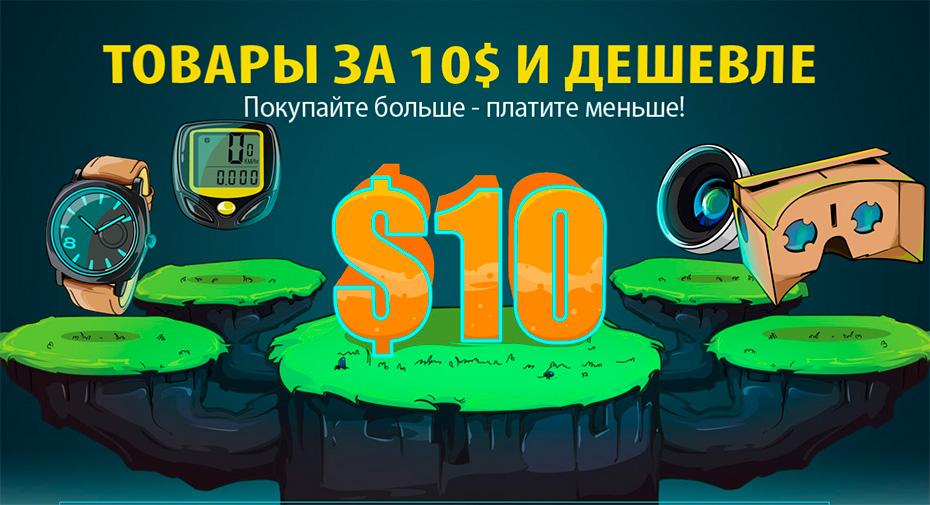 Товары до $10 в DX