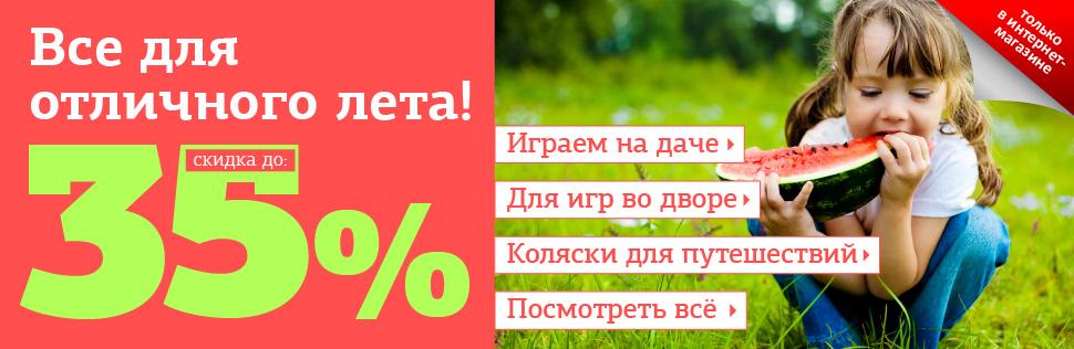 Отличные скидки 35% в Дочки-Сыночки