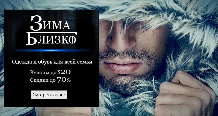 Зима близко! Теплая одежда и обувь на Aliexpress