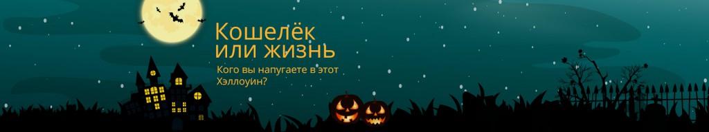 Готовимся к Хэллоуину с Aliexpress