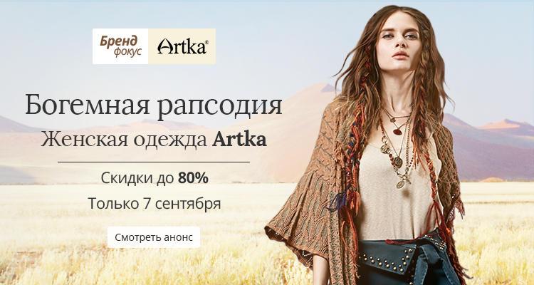 Богемная рапсодия - распродажа Artka на Aliexpress