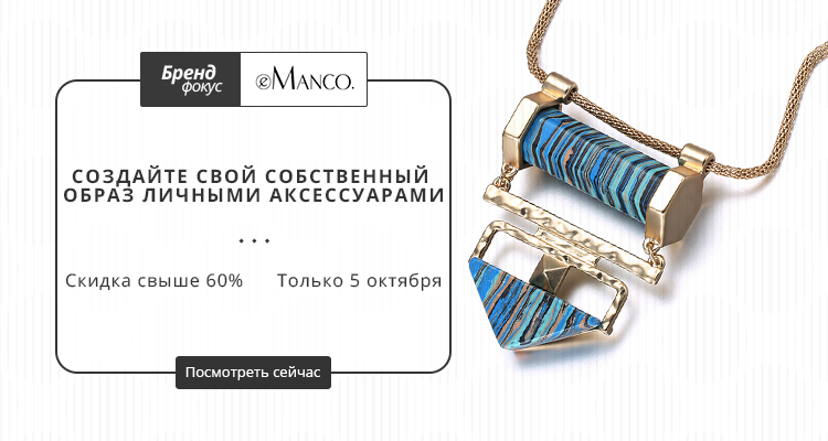 Распродажа Manco на Aliexpress 5 октября