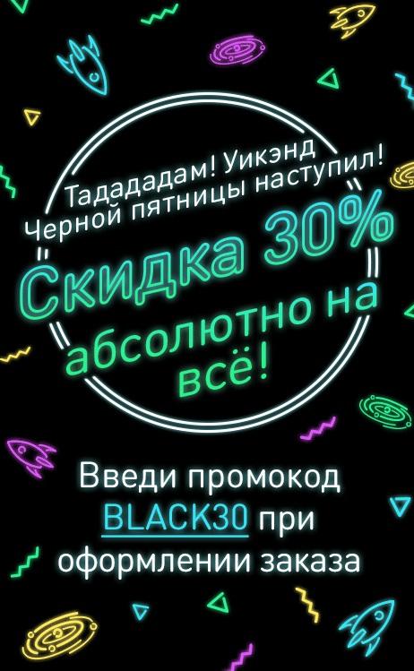 Уикэнд Черной пятницы в ASOS