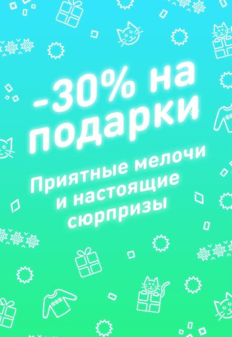 ASOS: -30% на мужские подарки