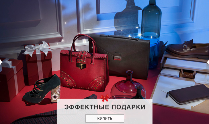 Женские эффектные подарки в YOOX